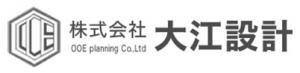 株式会社 大江設計